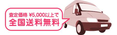 査定価格5000円以上で。全国送料無料